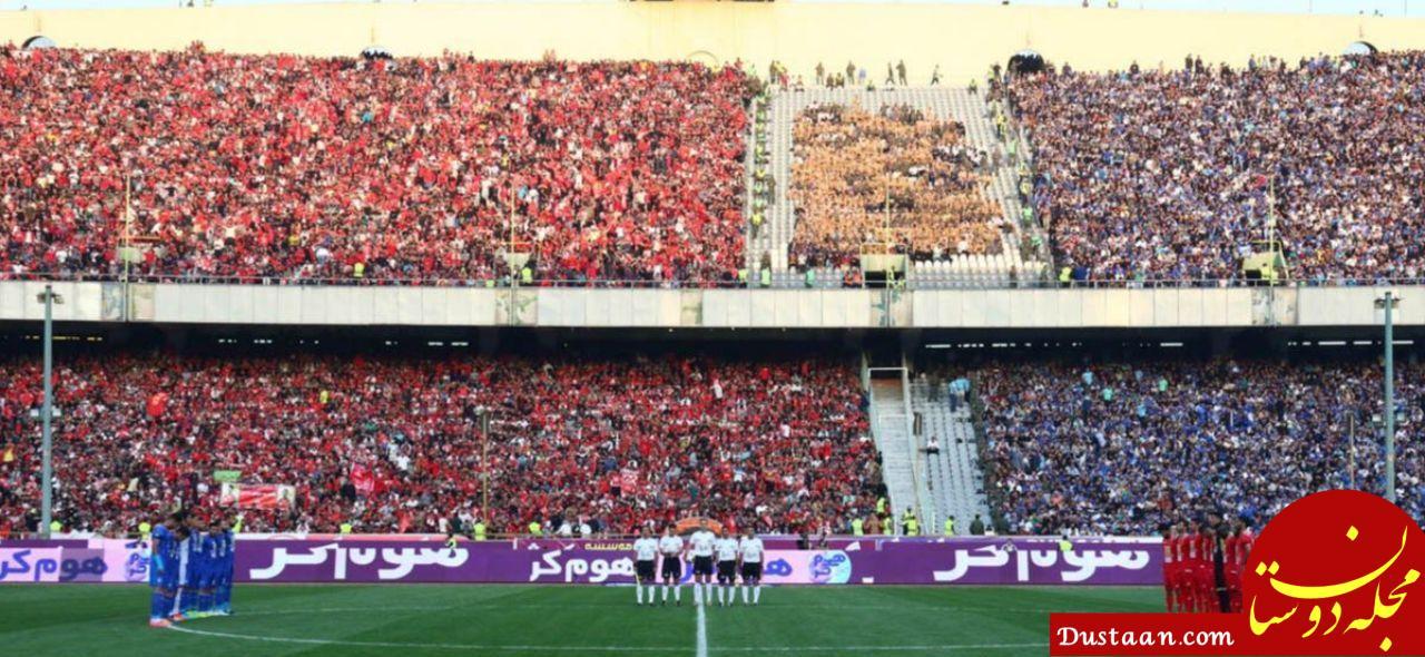 www.dustaan.com اعمال قوانین میزبانی AFC در دربی سرخابی های پایتخت