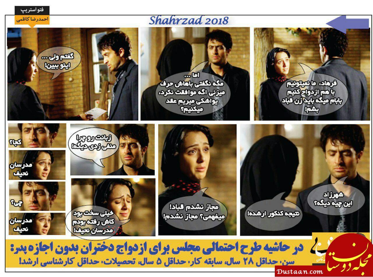 www.dustaan.com کنایه طنز بی قانون به طرح احتمالی مجلس برای ازدواج دختران! +عکس