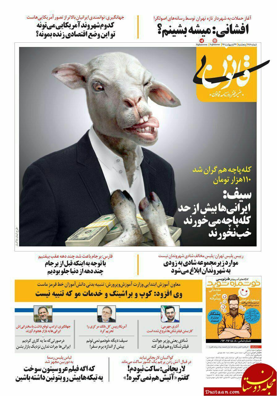 www.dustaan.com در حاشیه گرانی کله پاچه! +عکس