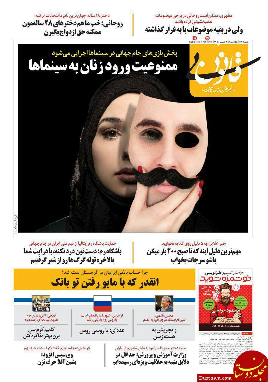 www.dustaan.com واکنش روحانی به نامزدی دختر 18 ساله در انتخابات ترکیه!