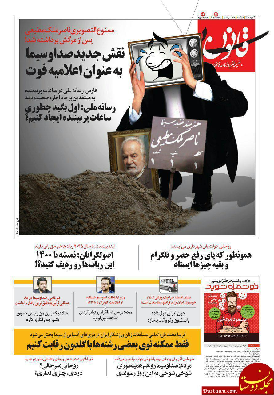 www.dustaan.com طعنه طنز بی قانون به ممنوع التصویری ملک مطیعی در صداوسیما!