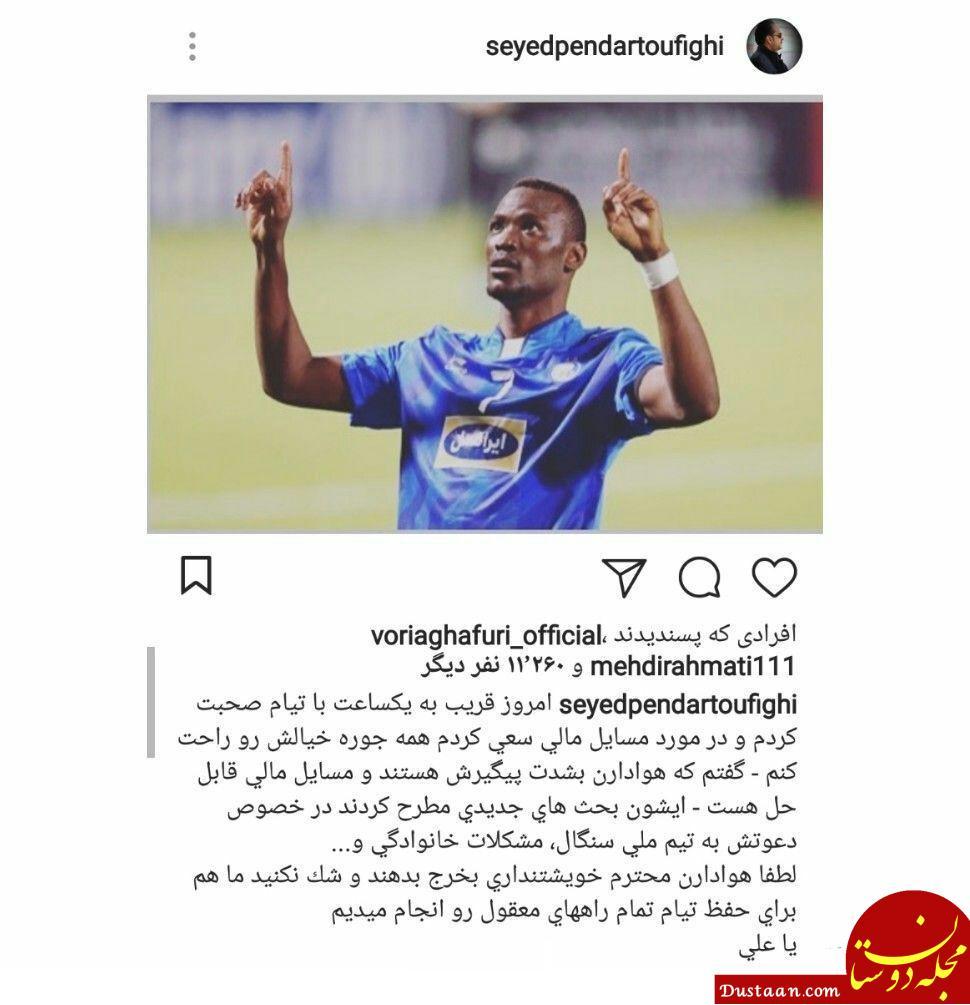 www.dustaan.com توضیحات معاون باشگاه استقلال در رابطه با آخرین وضعیت مامه تیام