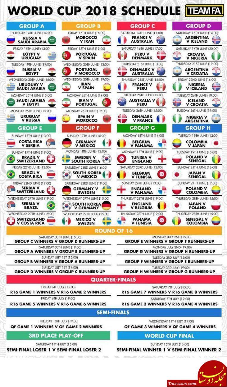 www.dustaan.com برنامه کامل دیدارهای مرحله گروهی تا فینال جام جهانی 2018 روسیه