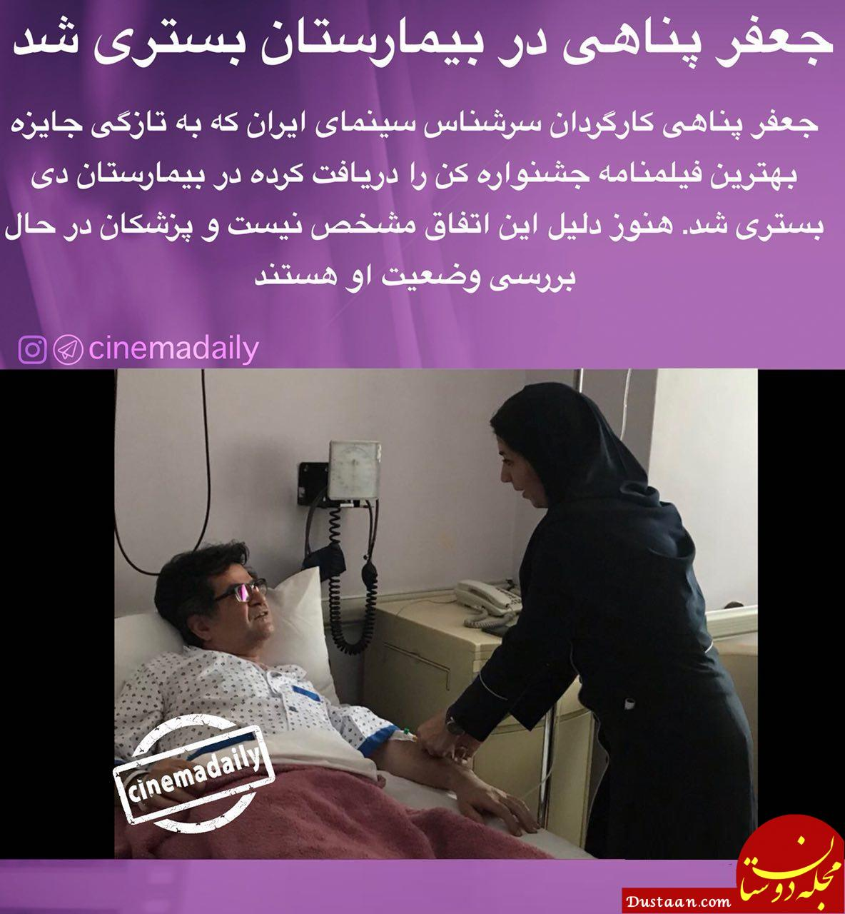 www.dustaan.com جعفر پناهی در بیمارستان بستری شد +عکس