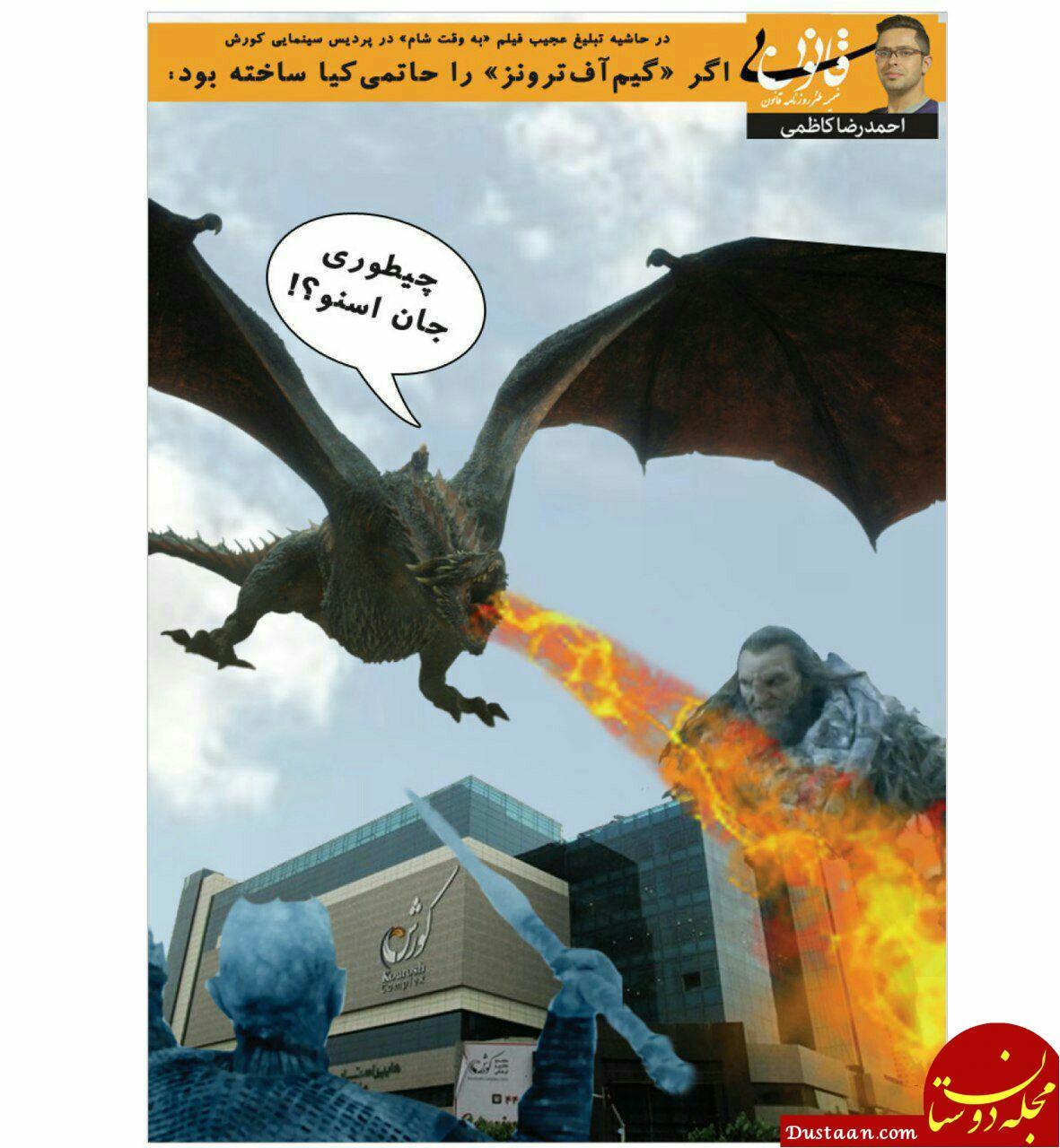www.dustaan.com اگر گیم آو ترونز را حاتمی کیا ساخته بود! +عکس