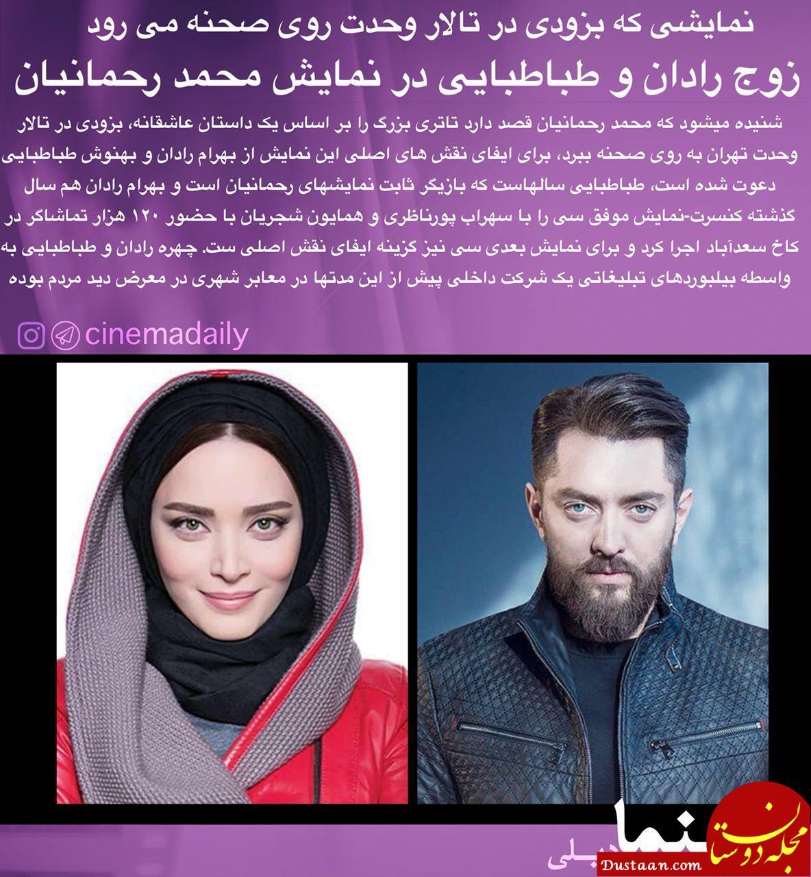 www.dustaan.com زوج رادان و طباطبایی در نمایش محمد رحمانیان +عکس