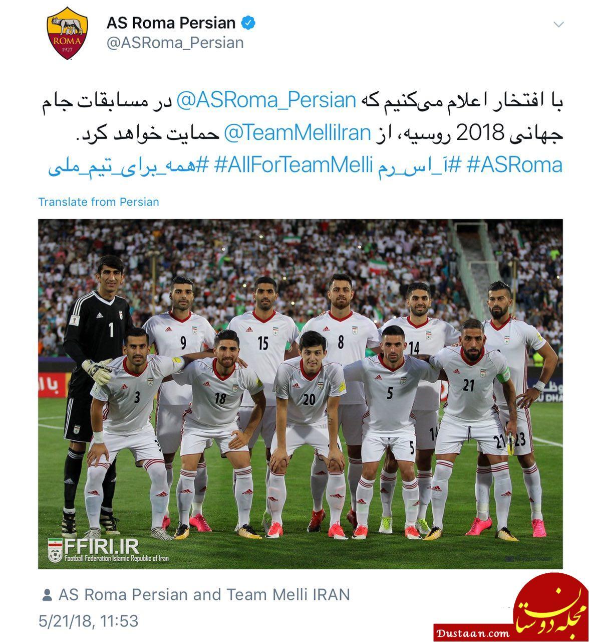 www.dustaan.com حمایت آاس رم از تیم ملی ایران در جام جهانی 2018