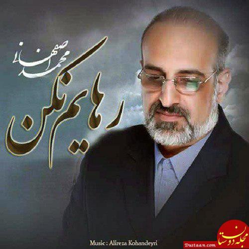 www.dustaan.com دانلود آهنگ جدید محمد اصفهانی به نام رهایم کن