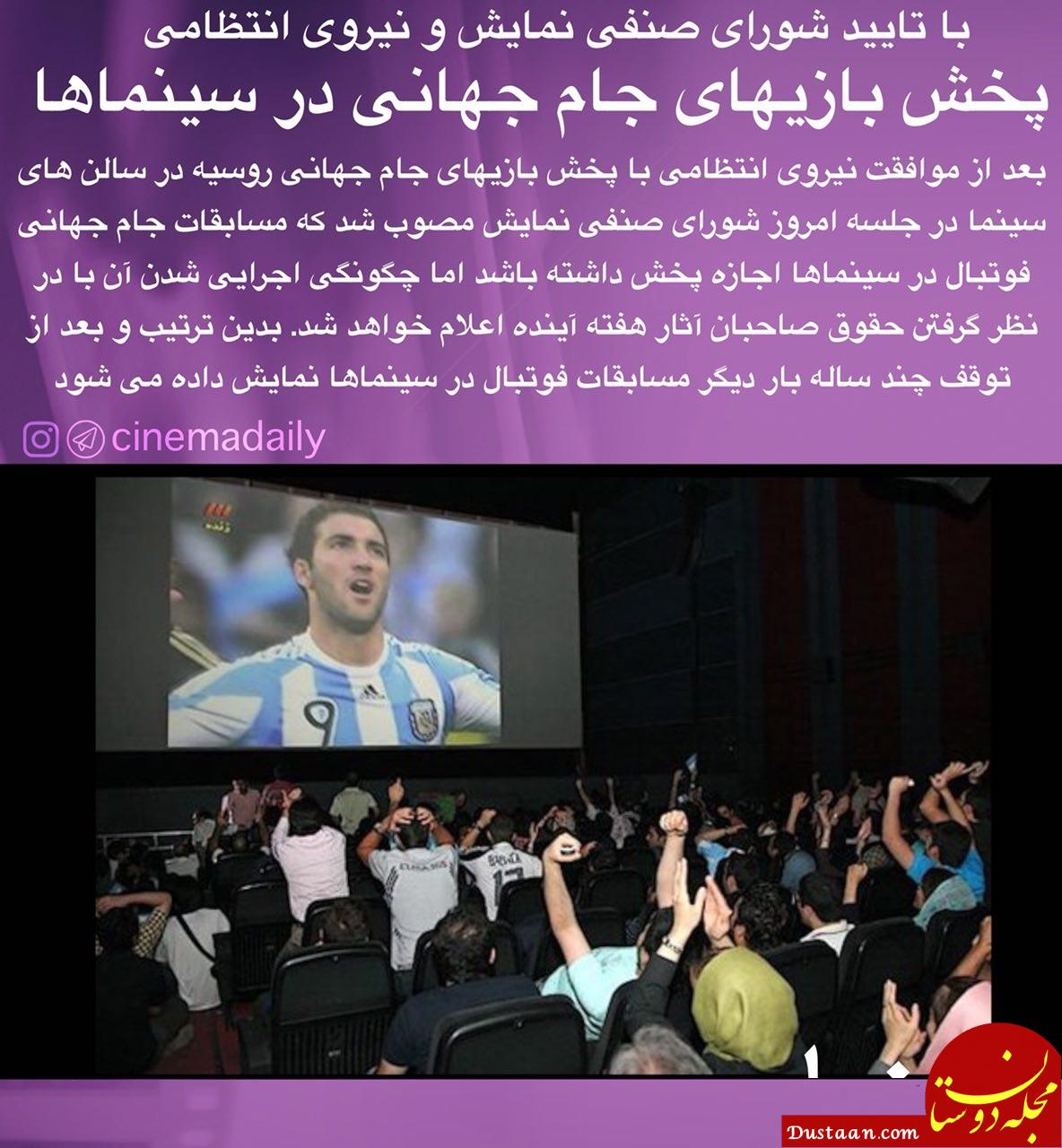 www.dustaan.com پخش بازی های جام جهانی در سینماها قطعی شد