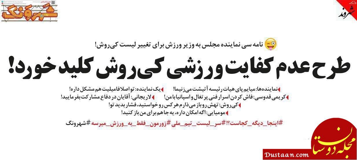 www.dustaan.com طرح عدم کفایت کی روش کلید خورد! +عکس