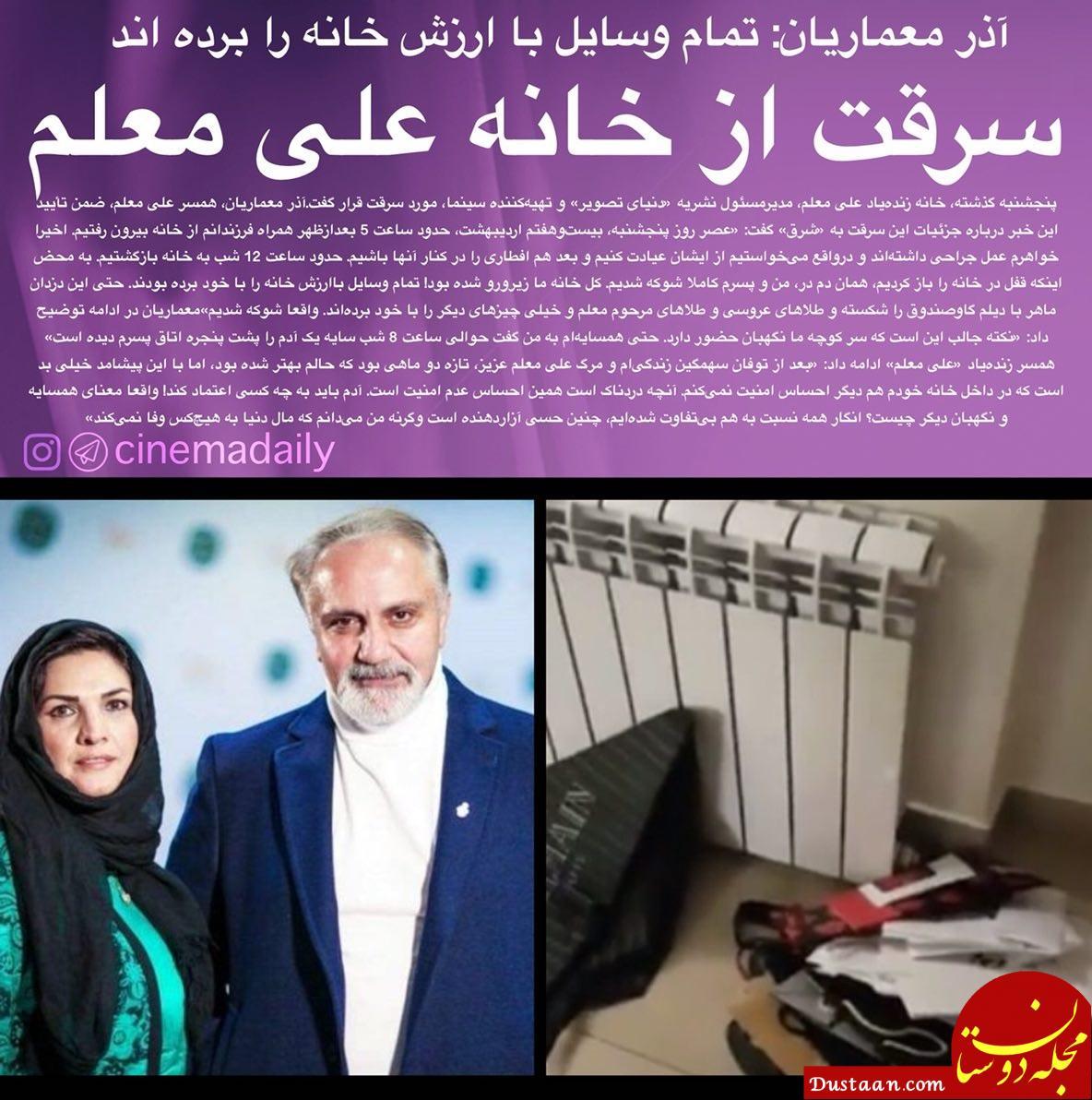 سرقت از خانه علی معلم/ آذر معماریان: تمام وسایل با ارزش خانه را برده اند