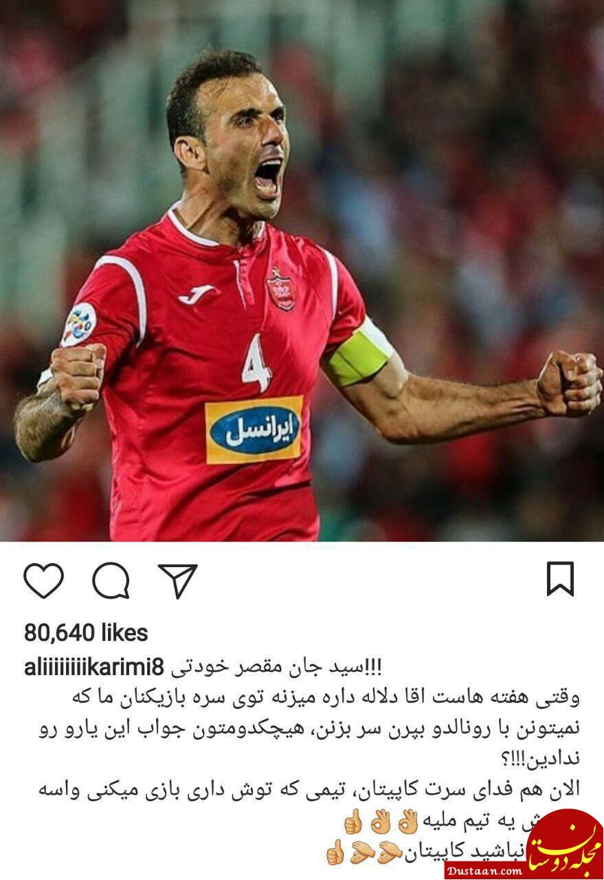 www.dustaan.com واکنش علی کریمی به خط خوردن جلال حسینی از لیست تیم ملی