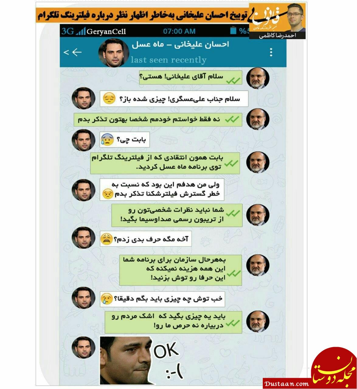 www.dustaan.com در حاشیه تذکر صداوسیما به احسان علیخانی به خاطر تلگرام! +عکس