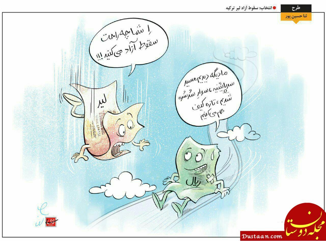 www.dustaan.com سقوط لیر ترکیه! +عکس