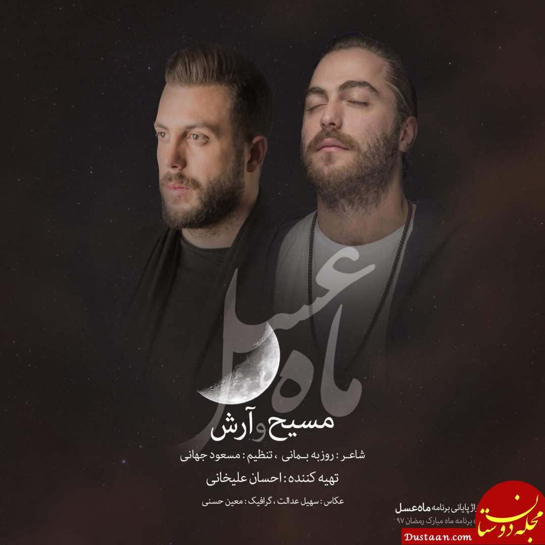 www.dustaan.com دانلود موزیک ویدئو قطعه ماه عسل   بهنام بانى/ تیتراژ آخر ماه عسل   مسیح و آرش عدل پرور