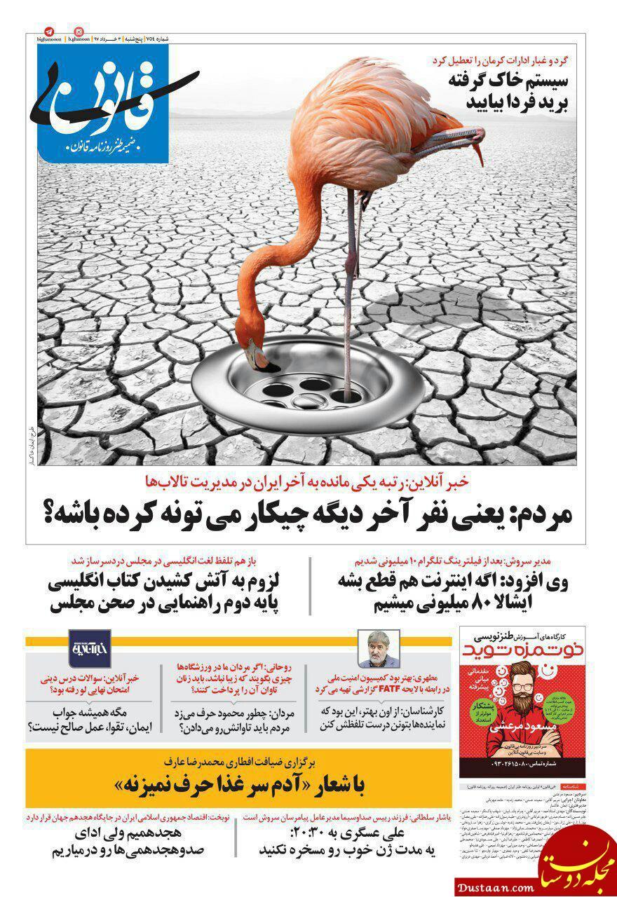 www.dustaan.com باز هم تلفظ لغت انگلیسی در مجلس دردسر ساز شد! +عکس