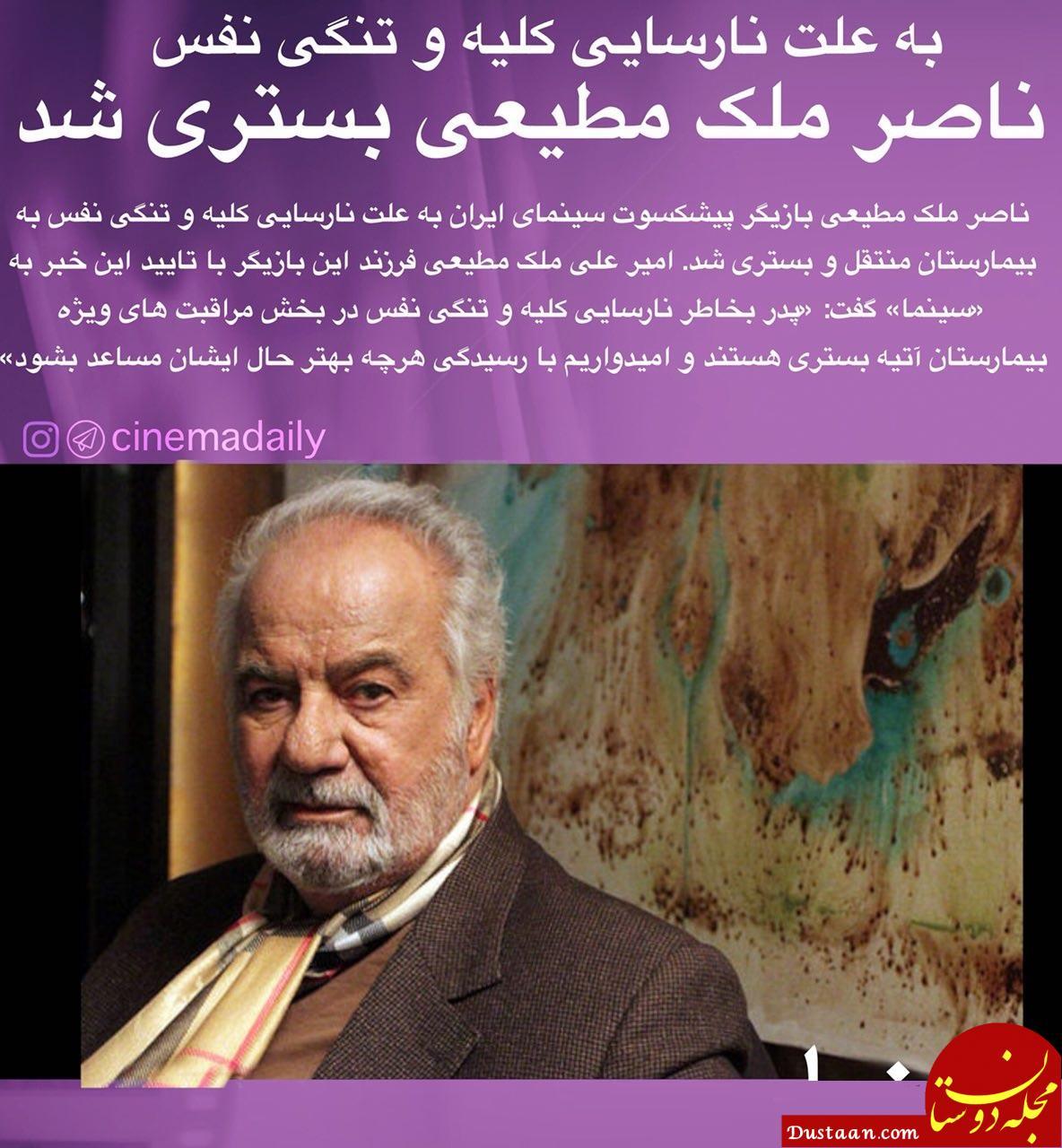 www.dustaan.com ناصر ملک مطیعی در بیمارستان بستری شد +عکس
