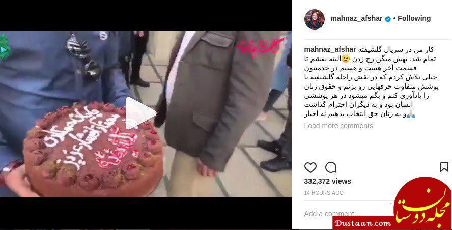 www.dustaan.com واکنش مهناز افشار به جدا شدن از «گلشیفته»