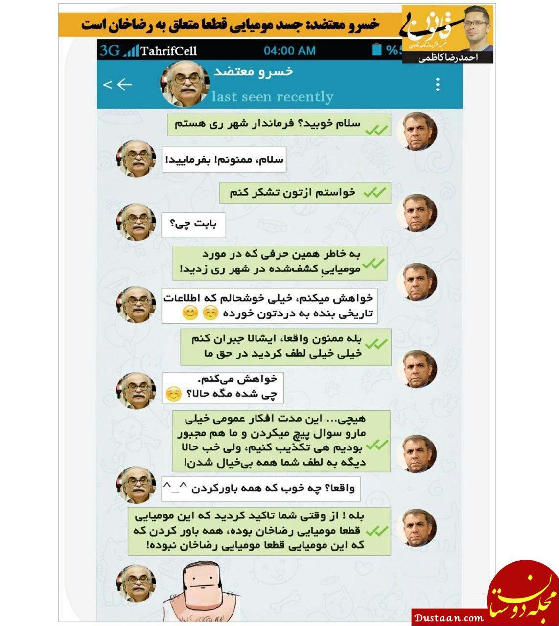 www.dustaan.com مومیاییِ کشف شده در شهرری مومیاییش نبود! +عکس