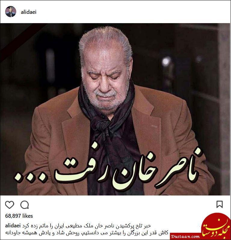 www.dustaan.com جزئیات درگذشت ناصر ملک مطیعی بازیگر سینمای ایران +تصاویر و بیوگرافی
