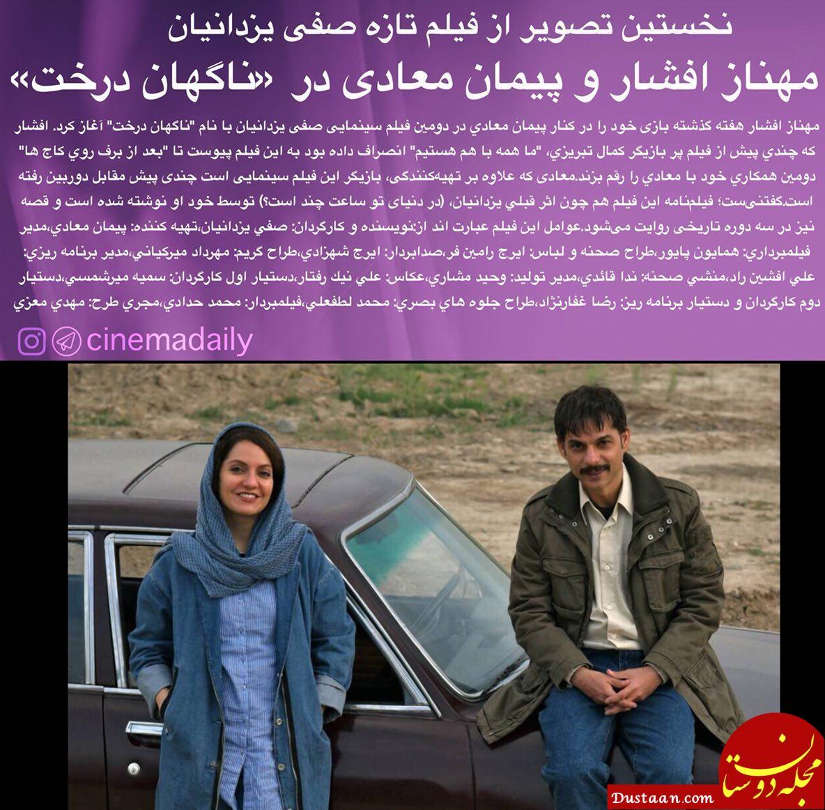 www.dustaan.com نخستین تصویر از مهناز افشار و پیمان معادی در «ناگهان درخت»