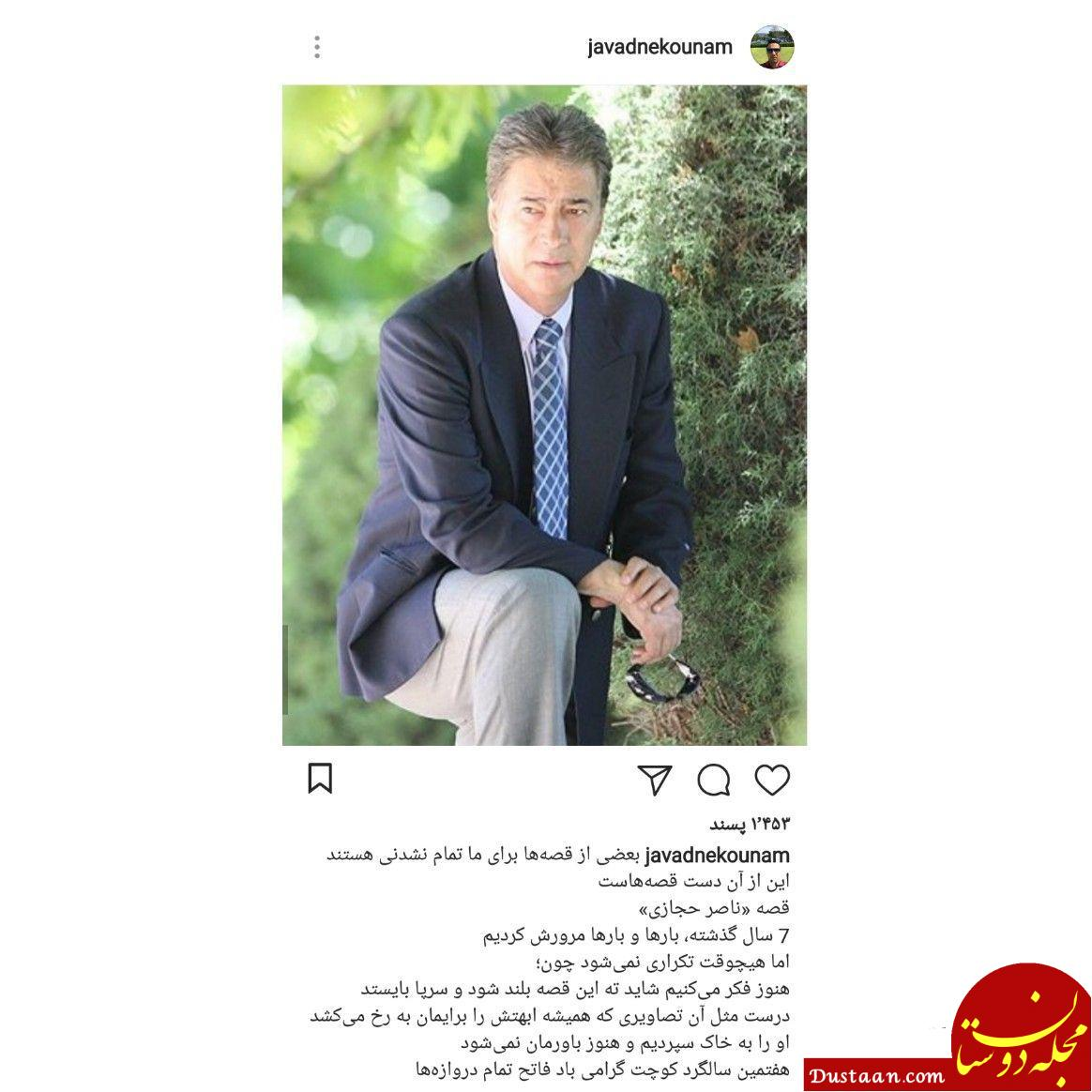 www.dustaan.com پست اینستاگرامی جواد نکونام در سالروز درگذشت ناصر حجازی