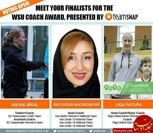 www.dustaan.com کتایون خسرویار کاندیدای بهترین مربی بانوان آمریکا شد +عکس