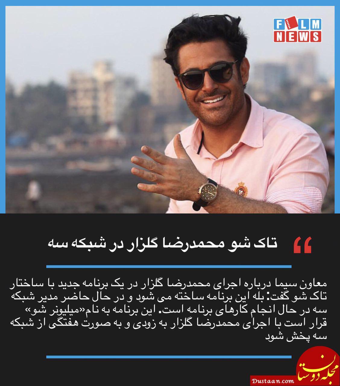 www.dustaan.com تاک شوی رضا گلزار در راه شبکه سه +عکس