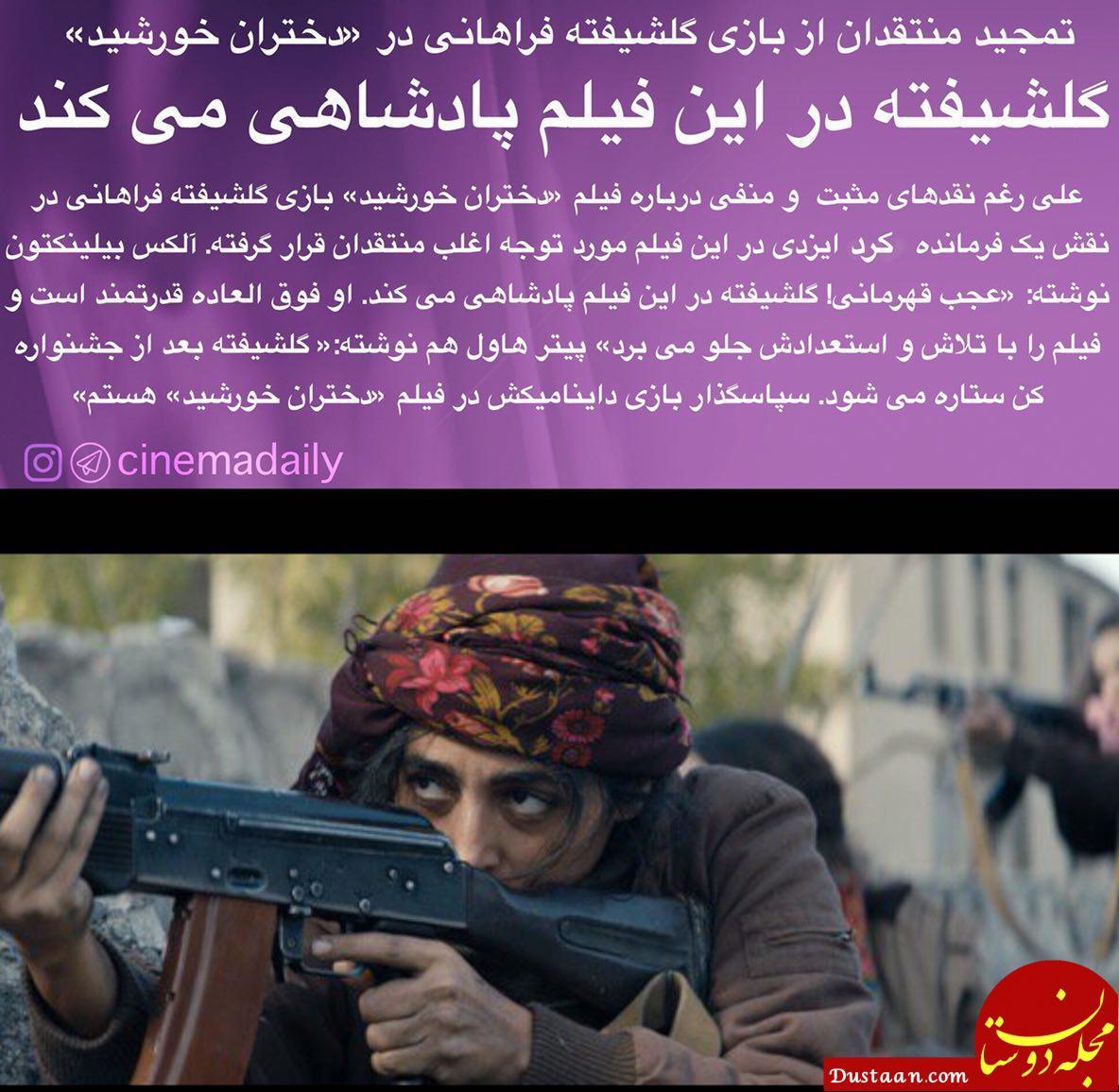 www.dustaan.com گلشیفته فراهانی در این فیلم پادشاهی می کند! +عکس