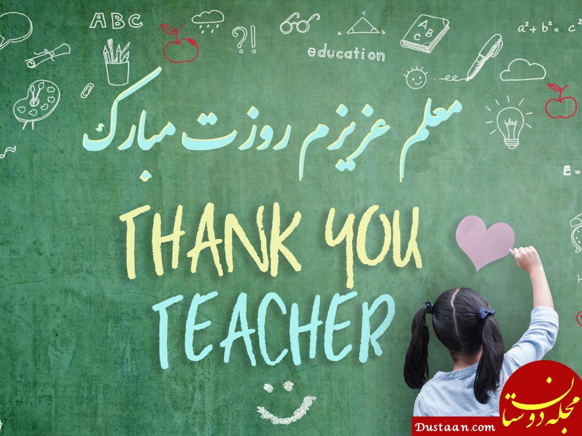 تبریک روز معلم 1400 / متن ، نوشته، شعر عکس و پروفایل تبریک روز معلم