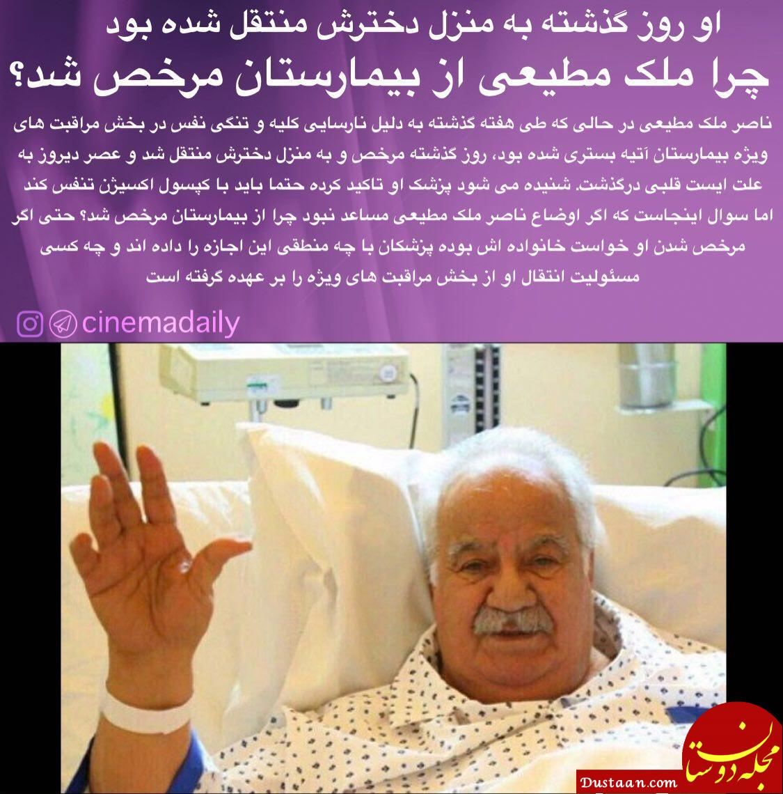 www.dustaan.com چرا ناصر ملک مطیعی از بیمارستان مرخص شد؟