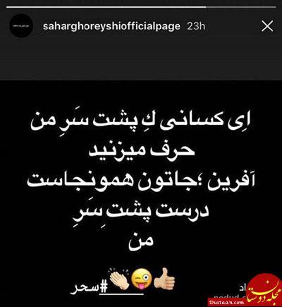 www.dustaan.com واکنش عجیب سحر قریشی به طعنه دختر سرمربی استقلال +عکس