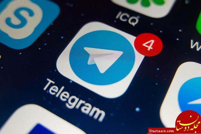 www.dustaan.com چرا تلگرام فیلتر شد؟