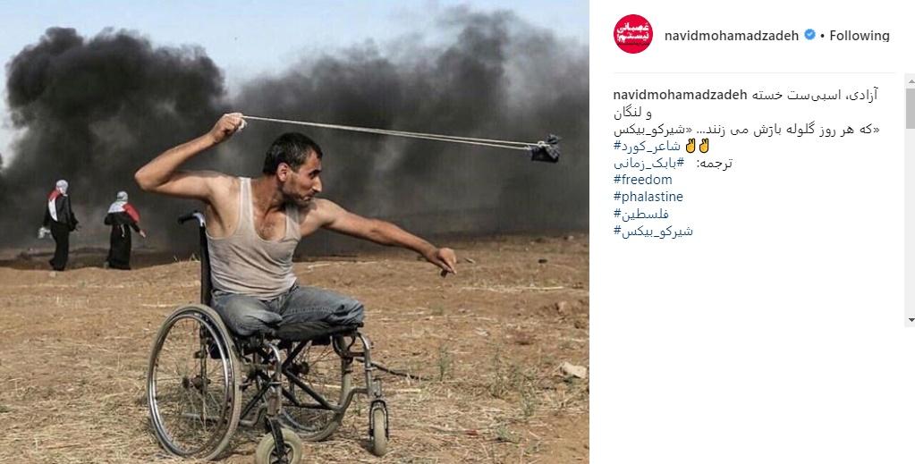 www.dustaan.com واکنش نوید محمدزاده به شهادت جوانی که عکسش جهان را تکان داد
