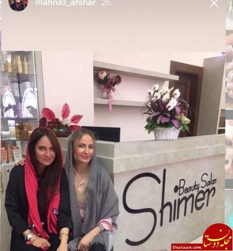 www.dustaan.com شباهت عجیب مهناز افشار و خواهرش به هم! +عکس