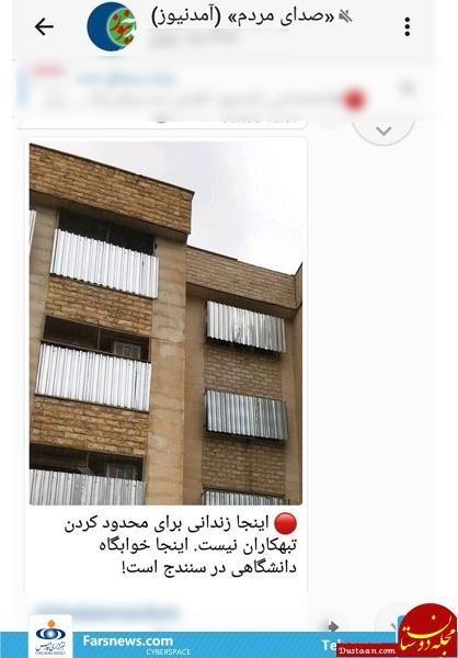 www.dustaan.com واقعیت خوابگاه جنجالی دخترانه چه بود؟ +تصاویر