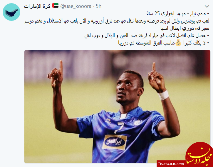 www.dustaan.com مهاجم آماده استقلال مناسب برای تیم های عربی! +عکس