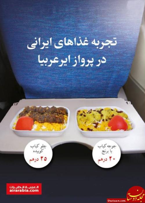 www.dustaan.com چلوکباب ایرانی در ایرلاین عربی! +عکس