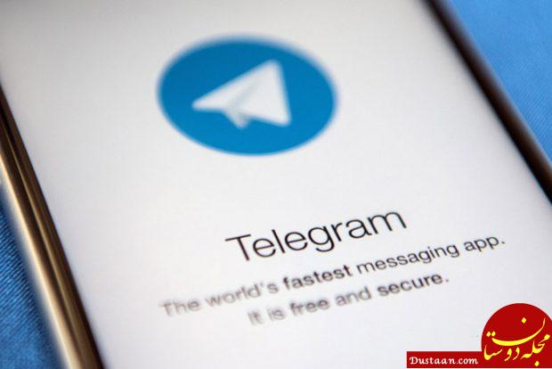 www.dustaan.com دبیر کارگروه فیلترینگ: خبر دستور لغو فیلتر تلگرام کذب است