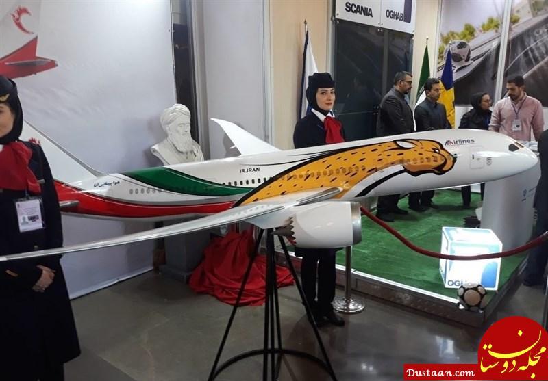 www.dustaan.com ماکت هواپیمای اختصاصی تیم ملی فوتبال ایران +عکس