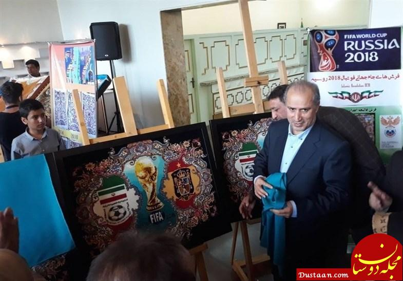 www.dustaan.com رونمایی از قالیچههای تیم ملی ایران در جام جهانی +تصاویر