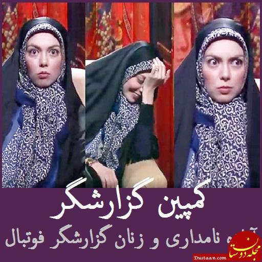 www.dustaan.com رقبای جدید برای فردوسی پور و جواد خیابانی/ راه افتادن کمپین خانم گزارشگر!