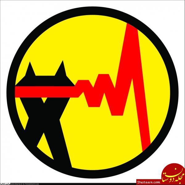 www.dustaan.com خاموشی احتمالی در تهران و 4 استان بزرگ کشور