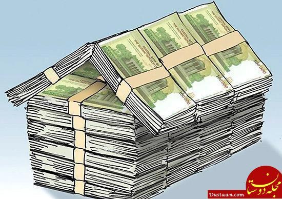 www.dustaan.com پرداخت وام 50 میلیونی نوسازی مسکن اجباری شد