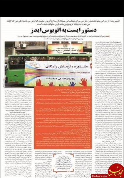 www.dustaan.com پشت پرده یک خبر جنجالی درباره «اتوبوس ایدز» +تصاویر