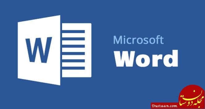 www.dustaan.com 500 میلیونی شدن مایکروسافت وُرد در اندروید