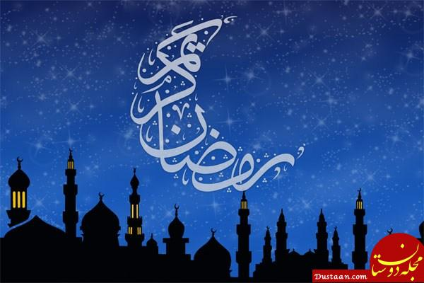 www.dustaan.com نظر عجیب وزیر دانمارکی درباره ماه رمضان
