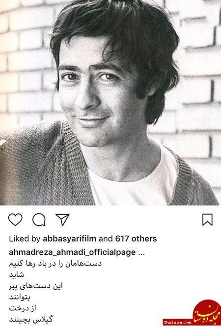 www.dustaan.com تصاویری جالب و دیدنی از بازیگران ایرانی در اینستاگرام «690»