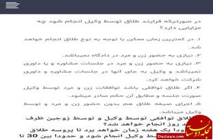 www.dustaan.com کاسبی جدید با هدف فروپاشی خانواده ها /«طلاق یک هفتهای در مشهد» +عکس
