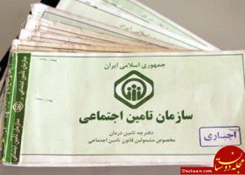 www.dustaan.com تغییر طرح روی جلد دفترچه های تامین اجتماعی +عکس